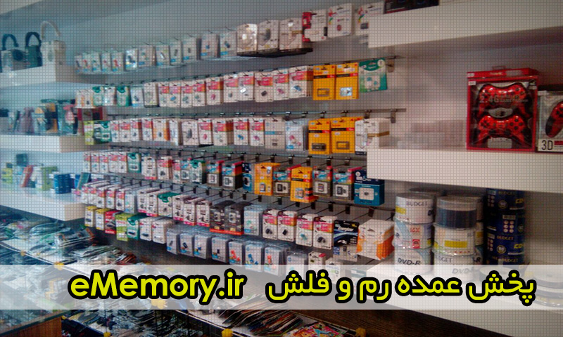 ememory-wholesale2
