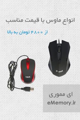 slide-mouse3